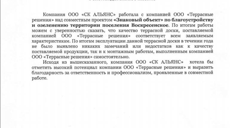 СК Альянс